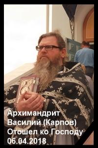 Архимандрит Василий (Карпов)