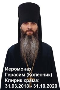 Иеромонах Герасим (Колесник)
