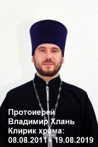 Протоиерей Владимир Хлань