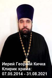 Иерей Георгий Кичка