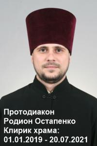 Протодиакон Родион Остапенко