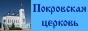 Сайт Покровской церкви г. Тирасполь